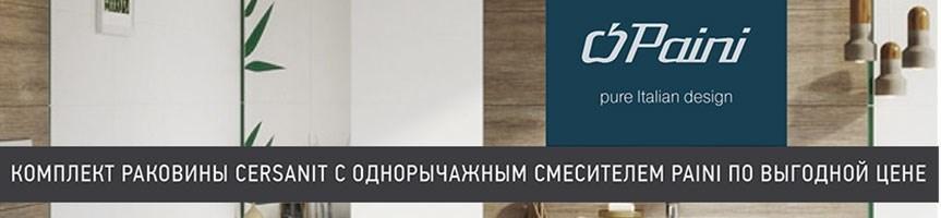 Комплект Смеситель Paini  + Раковина Cersanit