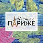 """Обзор коллекции Kerama Marazzi """"Мечты о Париже"""" 2018"""