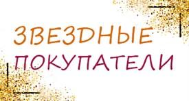 Звезды эстрады в фирменном салоне Плитка Подмосковья