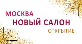 Новый салон Kerama Marazzi в Москве