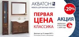 """Акция! Первая цена """"Классика"""" от ТЗ """"АКВАТОН"""""""