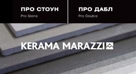 Новинки Kerama Marazzi 2017