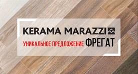 Фрегат Kerama Marazzi по 999 руб./кв.м.