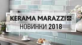 Kerama Marazzi. Новинки 2018