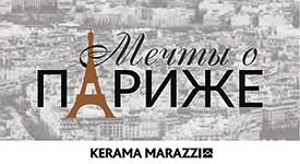 Новая коллекция Kerama Marazzi 2018
