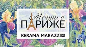 Обзор новой коллекции Kerama Marazzi