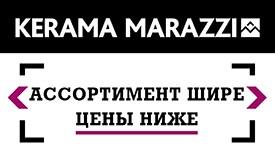 Kerama Marazzi. Снижение цен