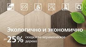 -25% на керамический гранит Kerama Marazzi