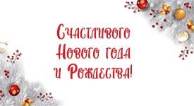 Наши новогодние поздравления