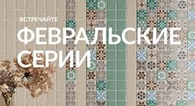 Kerama Marazzi представляет новинки 2021