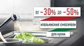 До -50% на смесители для кухни