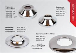 """500SCH10 Отражатель  1"""" глубина 7,5mm(хром) коробка 300 шт"""